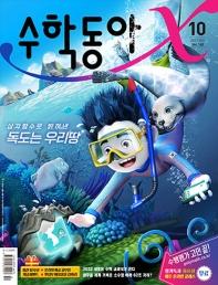 수학동아(2017년 10월호)