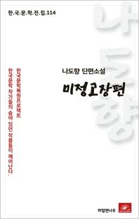 나도향 단편소설 미정고장편(한국문학전집 114)
