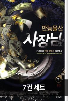 만능물산 사장님 (전7권) 세트