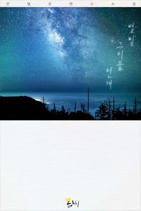 별빛 그리움 천개