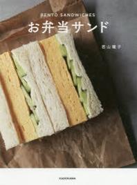 [보유]お弁當サンド