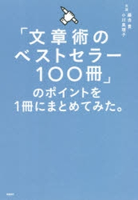 「文章術のベストセラ-100冊」のポイントを1冊にまとめてみた.