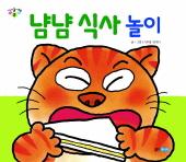 냠냠 식사 놀이(개정판)(아기놀이책 2)