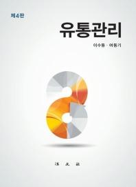 유통관리(4판)(양장본 HardCover)