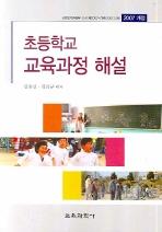 초등학교 교육과정 해설(2007 개정)