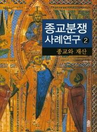 종교분쟁 사례연구. 2: 종교와 재산(리걸플러스 102)