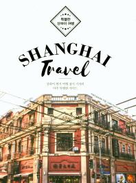 특별한 상하이 여행(Shanghai Travel)