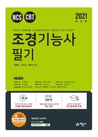 조경기능사 필기(2021)(개정판 2판)