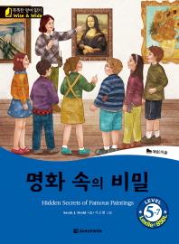 명화 속의 비밀(Hidden Secrets of Famous Paintings)(CD1장포함)(똑똑한 영어 읽기 Wise & Wide Level 5-7