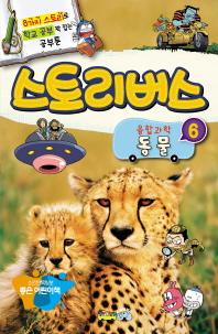 스토리버스 융합과학. 6: 동물