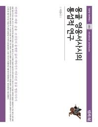 몽골 영웅서사시의 통섭적 연구(민속원 아르케북스 64)