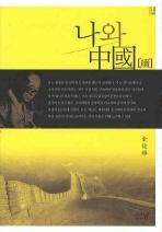 나와 중국(나남 신서 1306)(양장본 HardCover)