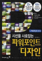 파워포인트 디자인(시선을 사로잡는)(CD1장포함)