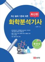 화학분석기사(최신 출제 기준에 따른)(개정판 4판)