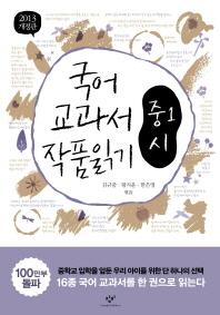 국어교과서 작품읽기: 중1 시(개정판)