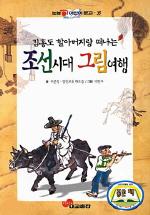조선시대 그림여행(눈높이어린이문고35)