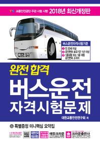 버스운전 자격시험문제(2018)(8절)(개정판)