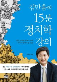 15분 정치학 강의(김만흠의)