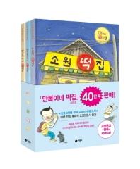 만복이네 떡집 세트(특별 한정판)(양장본 HardCover)(전3권)