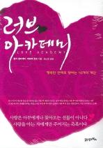 러브 아카데미(반양장)