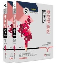 백영민 행정법총론 세트(2021)(전2권)