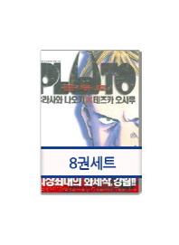 플루토 1~8권 세트(완결)(전8권)