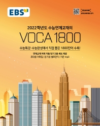 고등 VOCA 1800(2021)(2022 수능대비)(EBS 수능연계교재의)