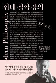 현대 철학 강의(양장본 HardCover)