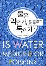 물은 약인가 독인가