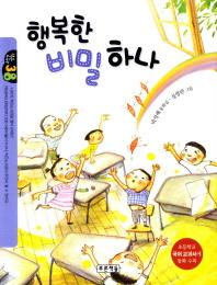 행복한 비밀 하나(작은도서관 38)