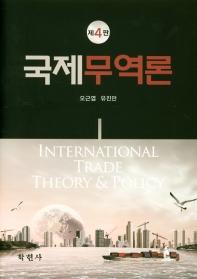 국제무역론(4판)(양장본 HardCover)