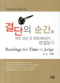 결단의 순간을 위한 권성 전 헌법재판관의 판결읽기(양장본 HardCover)