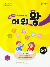 초등 국어 6-2(2020)(어휘력 향상을 위한 어휘왕)(숨마 어린이)