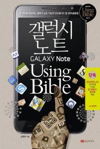 갤럭시 노트 Using Bible(Using Bible 시리즈 15)