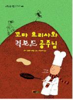 꼬마 요리사와 킥보드 공주님 /해와나무/1-630186