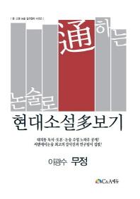 논술로 통하는 현대소설다보기: 이광수 무정(2판)(중 고등 논술 길라잡이 시리즈)