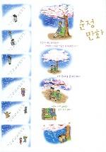 순정만화 2(순정만화 시즌 1)