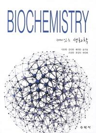 생화학(BIOCHEMISTRY)(재미있는)