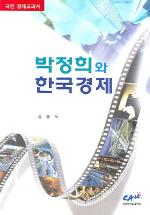 박정희와 한국경제