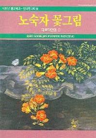 노숙자 꽃그림 (대표작선집 2)