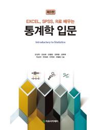 통계학 입문(EXCEL, SPSS, R로 배우는)(3판)