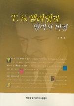 T.S 엘리엇과 영미시 비평