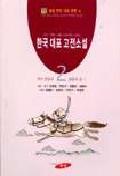 한국대표고전소설 2(한국대표문학 4)