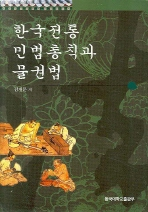 한국전통 민법 총칙과 물권법(양장본 HardCover)