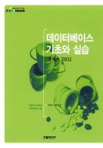 데이터베이스 기초와 실습(IT Cookbook 한빛교재 시리즈)