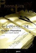 영어 음성학의 이론과 실제