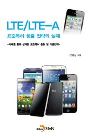 LTE/LTE-A 표준특허 창출 전략의 실제