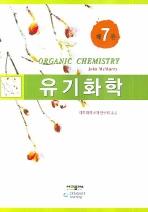 유기화학(7판)