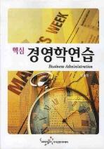 경영학연습(핵심)(3판)