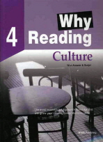 WHY READING. 4: CULTURE(CD1장포함)